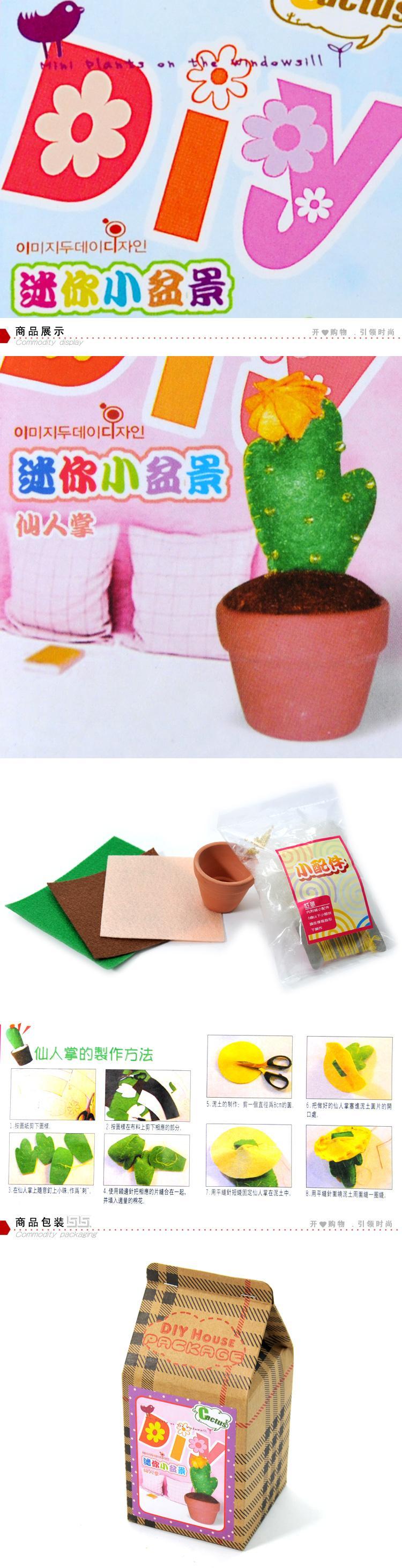 """材料包内含材料:所需的布、线、针、PP棉及制作说明书等所有制作一个DIY所需要的材料~~~ 说明书包括制作说明、制作纸型图 说明:本材料包括制作图中DIY的全部材料,不需要手工基础即可制作,可以居家摆设,或放在工作间,漂亮又实用哦~~~ """"永不凋谢的布艺盆景"""""""
